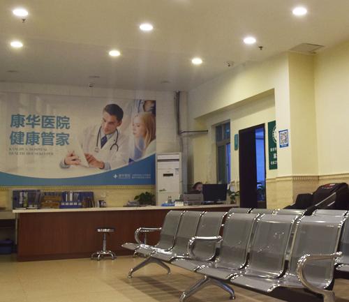 重庆康华医院