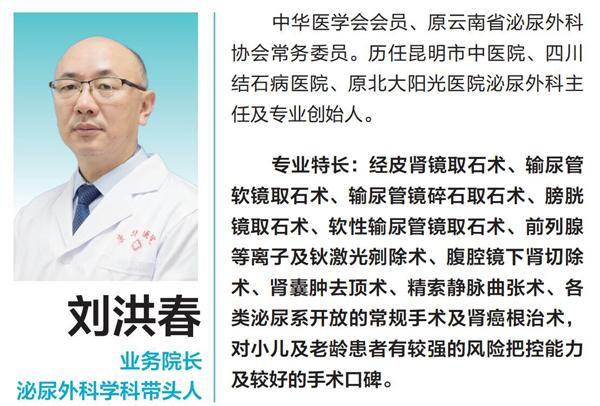 重庆康华医院案例,刘洪春院长