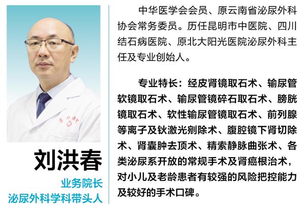 我院泌尿外科刘洪春院长成功实施阴茎癌根治术