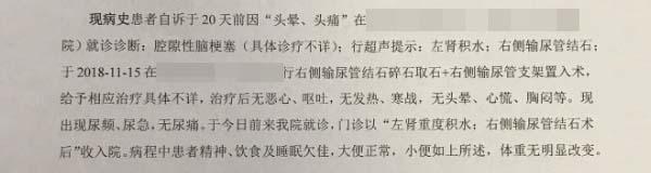 重庆康华医院案例,肾积水,刘洪春