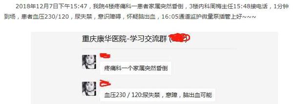 重庆康华医院健康资讯